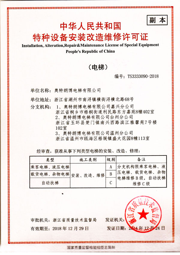 Installation,Alteration,Repair&Maintenance License of Special Equipment People's Republic of China